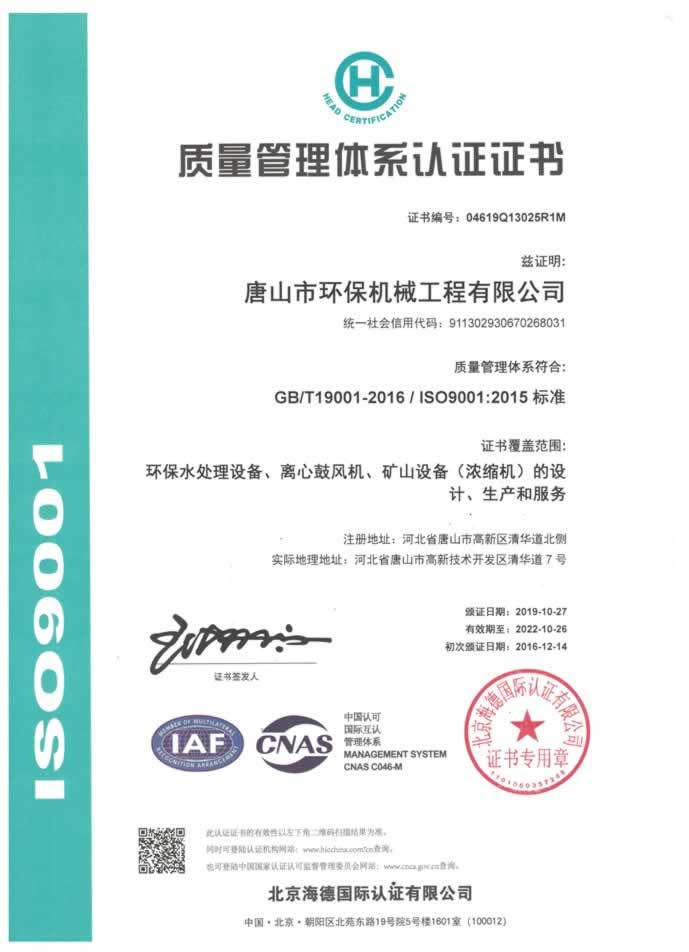 ISO9001质量体系证书