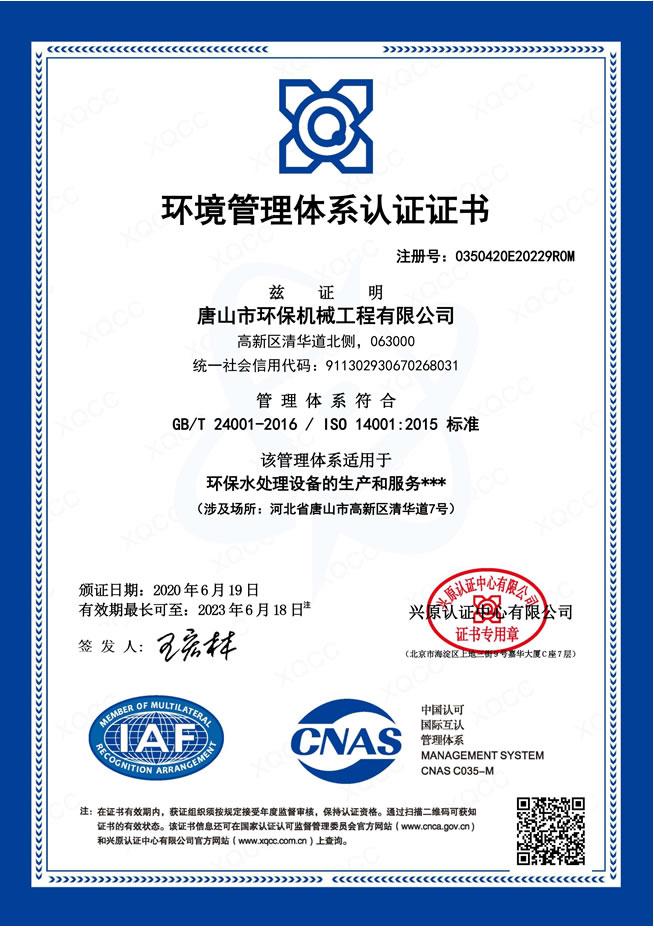 环保环境质量证书