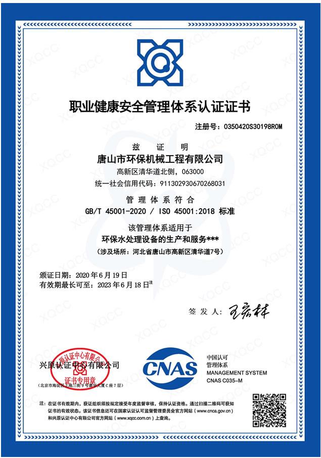 环保职业健康证书